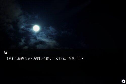 夜半(よわ)の月見 Game Screen Shots