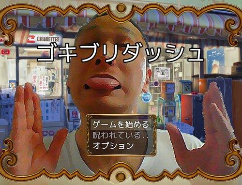 ゴキブリダッシュ Game Screen Shot