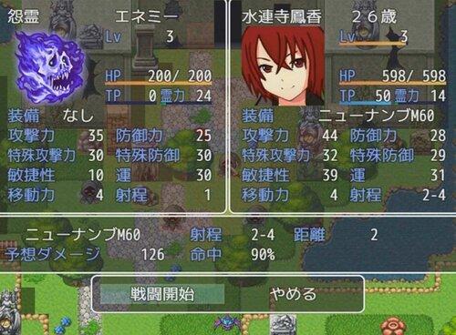 真・怪異事件ファイル Game Screen Shot5