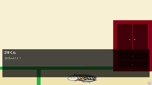世界で一番の嫌われ者 Game Screen Shot1