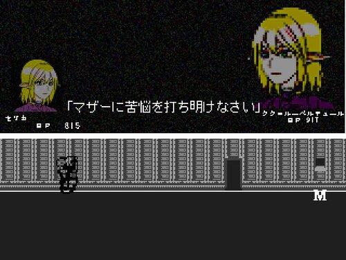 マザー・シュッド・ノウ Game Screen Shot2