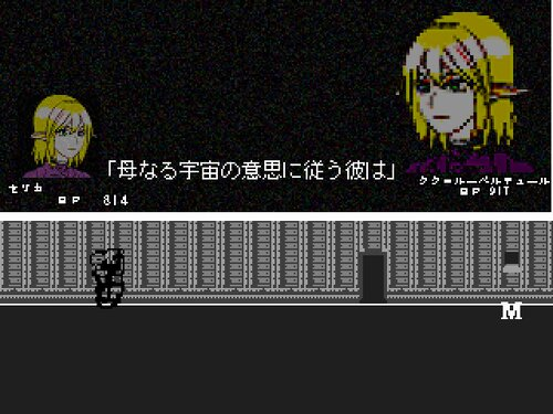 マザー・シュッド・ノウ Game Screen Shot5