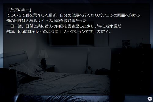 Murder Diary Game Screen Shot2