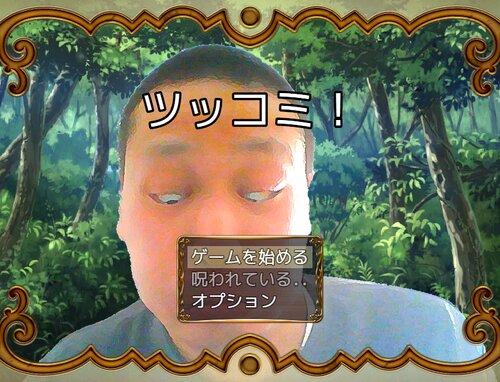 ツッコミ! Game Screen Shot1