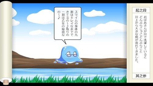 肉まん葉集~例えばこんな桃太郎のお話~(Windows版) Game Screen Shot2