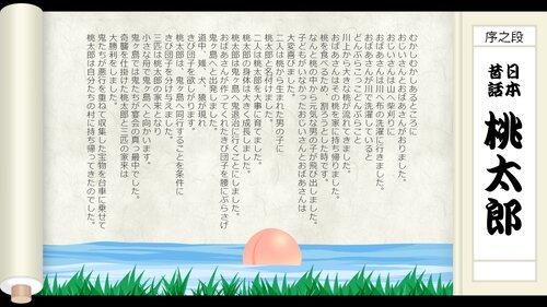 肉まん葉集~例えばこんな桃太郎のお話~(Windows版) Game Screen Shot3