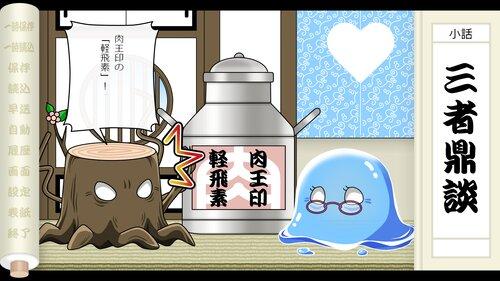 肉まん葉集~例えばこんな桃太郎のお話~(Windows版) Game Screen Shot5