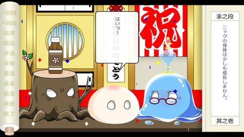 肉まん葉集~例えばこんな桃太郎のお話~(Windows版) Game Screen Shots