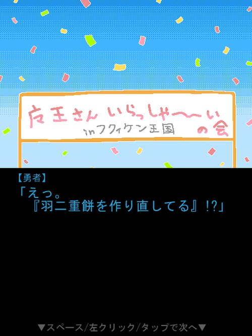 ハブタエバトル Game Screen Shot3