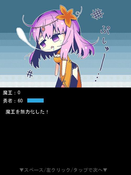 ハブタエバトル Game Screen Shot4