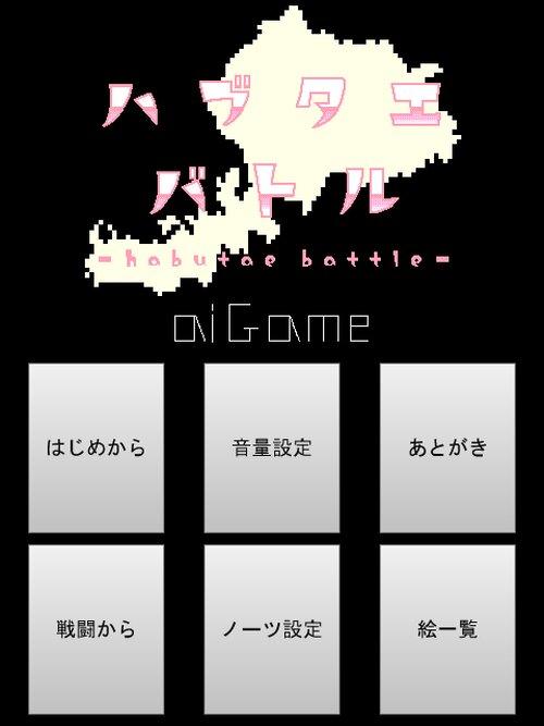 ハブタエバトル Game Screen Shot5