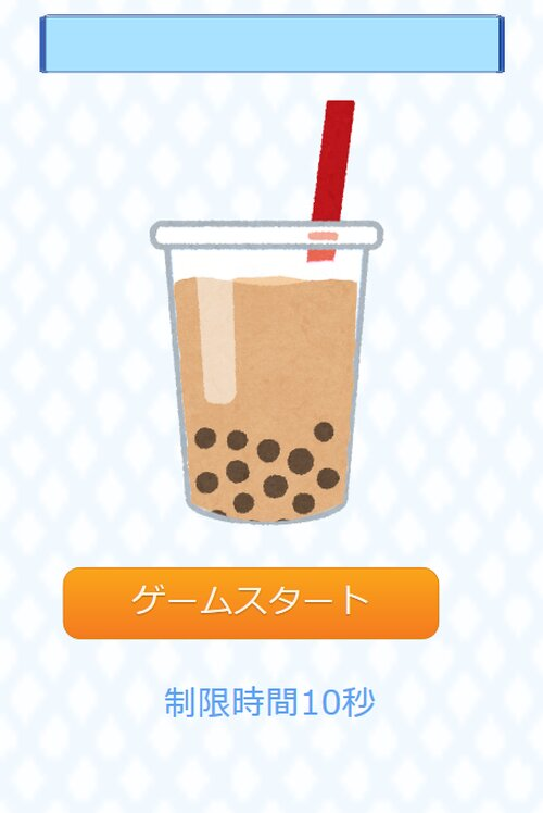 タピれ! タピオカティー Game Screen Shot2