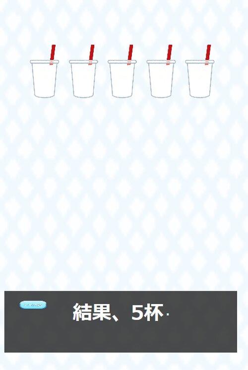 タピれ! タピオカティー Game Screen Shot5