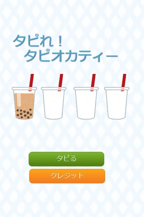 タピれ! タピオカティー Game Screen Shots