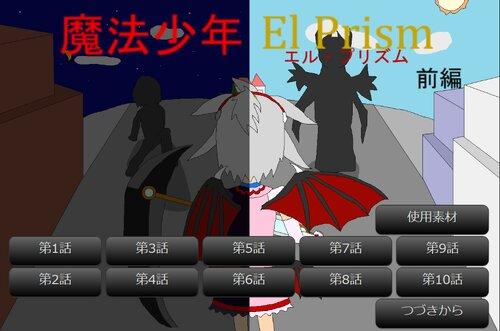 魔法少年 エル・プリズム (前編) Game Screen Shots