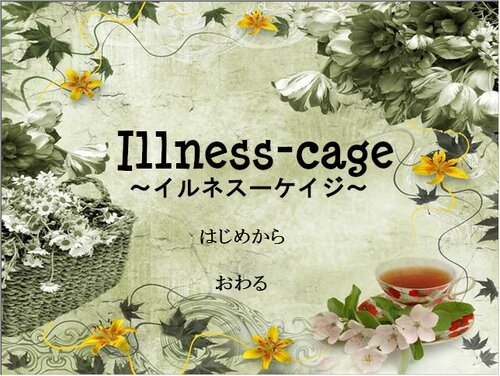 Illness-cage ~イルネスーケイジ~ Game Screen Shots