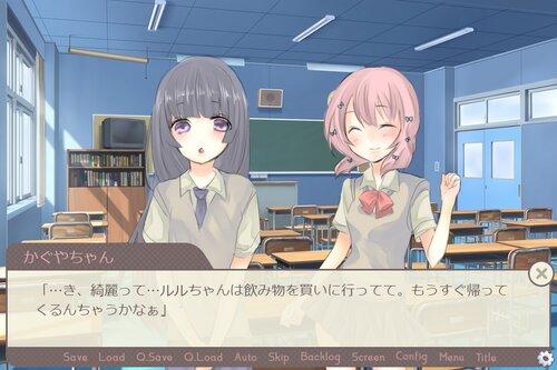 なつのひ! Game Screen Shot4