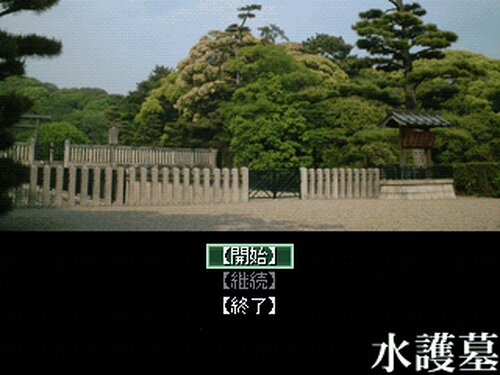 水護墓 Game Screen Shots