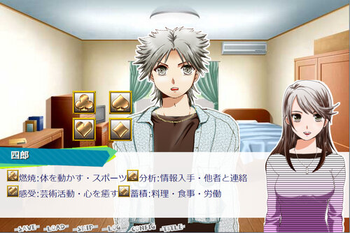 恋愛研究報告書2 Game Screen Shots