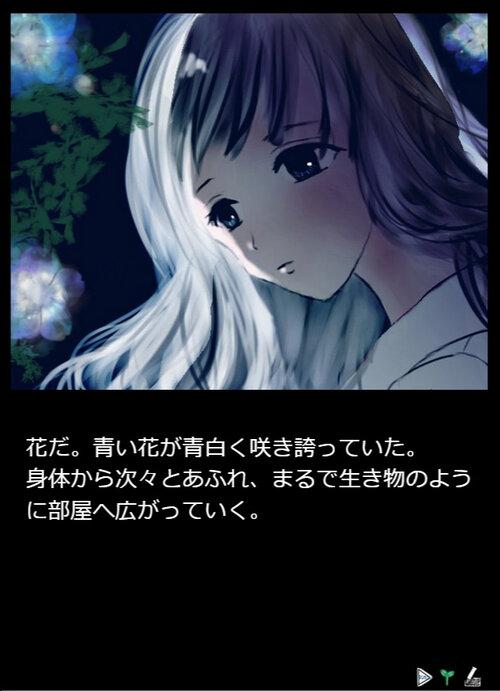 隠花生物 Game Screen Shot1