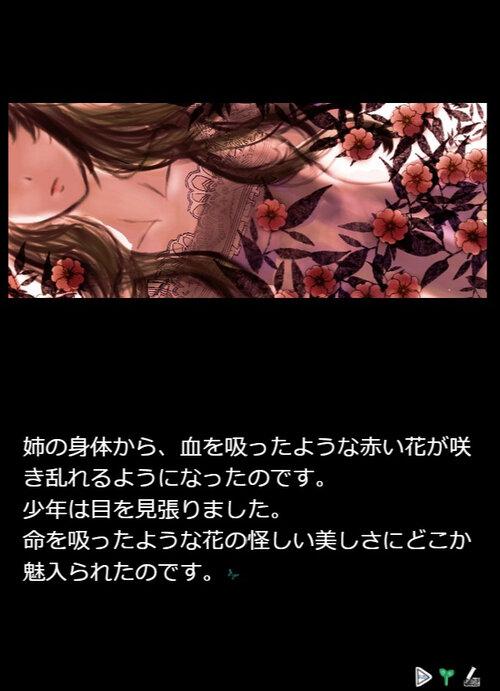 隠花生物 Game Screen Shot3