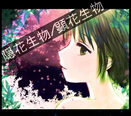 隠花生物 Game Screen Shots