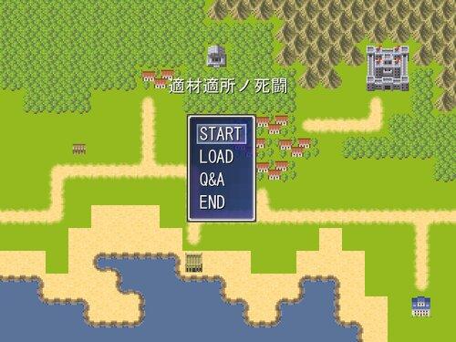 適材適所ノ死闘 Game Screen Shots