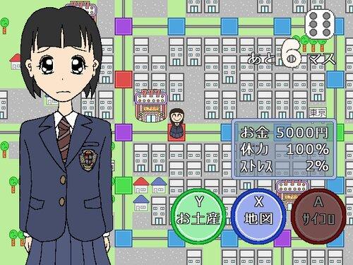 めるぱるシュガー!ドキドキ修学旅行 Game Screen Shot2