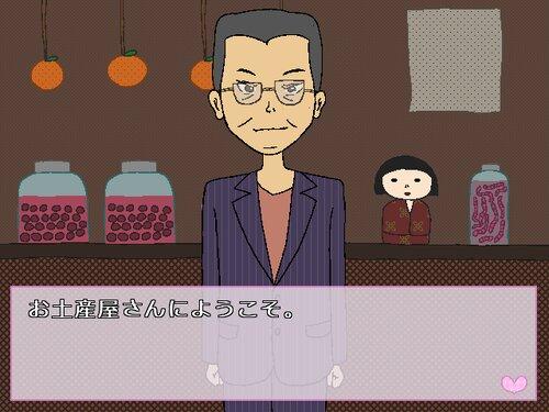 めるぱるシュガー!ドキドキ修学旅行 Game Screen Shot4