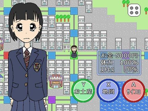めるぱるシュガー!ドキドキ修学旅行 Game Screen Shots