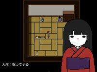 日本をよく知らないナンシーが作った和風ホラーゲームのゲーム画面