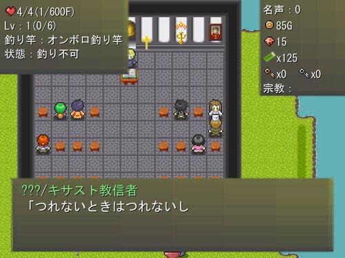 釣れないの豚 Game Screen Shot4