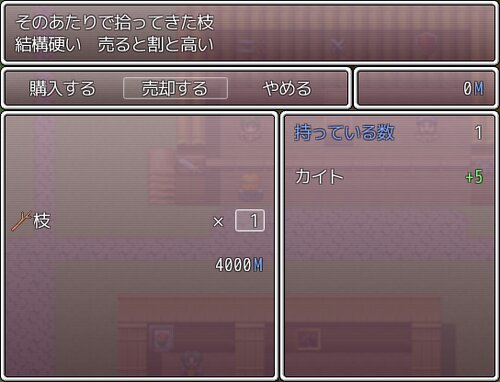 ただの冒険 Game Screen Shot5