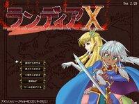 ランディアXのゲーム画面