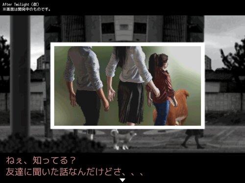 After Twilight(仮) Game Screen Shot1