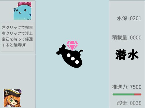 潜水艦 Game Screen Shot