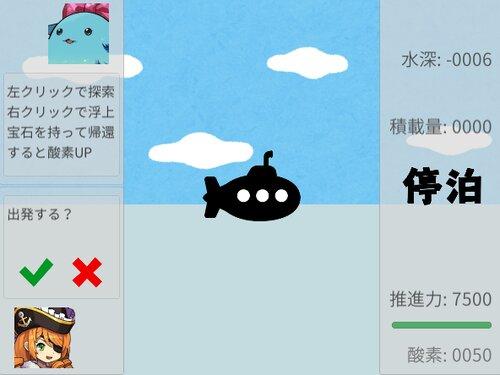 潜水艦 Game Screen Shot2