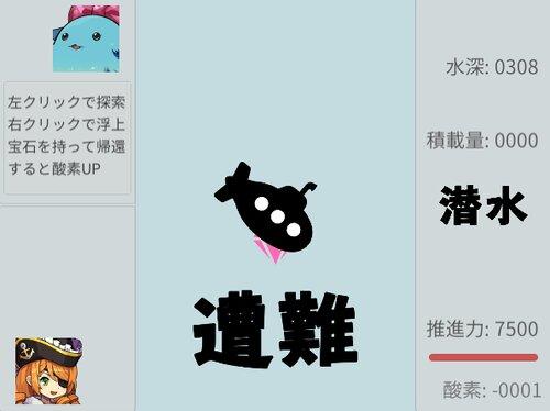 潜水艦 Game Screen Shot3