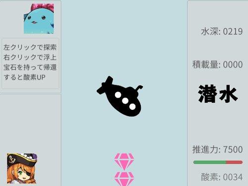 潜水艦 Game Screen Shots