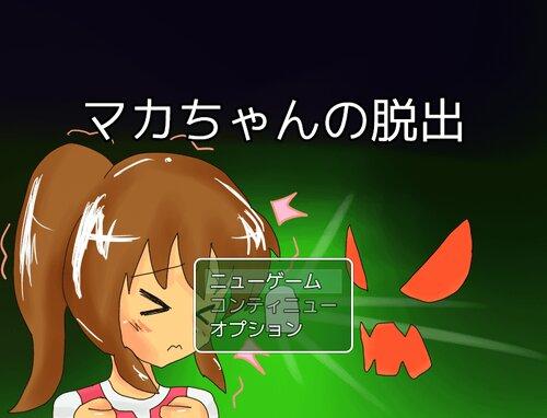 マカちゃんの脱出 Game Screen Shot2