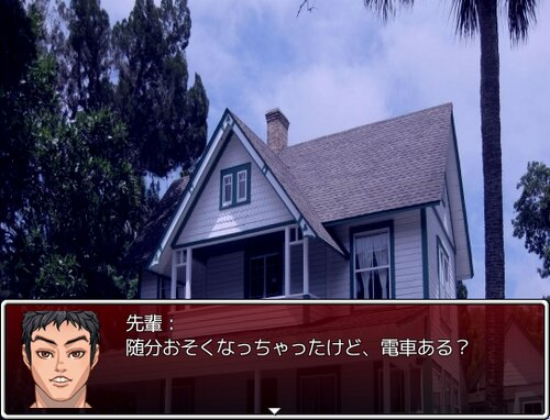 誘男 Game Screen Shot3