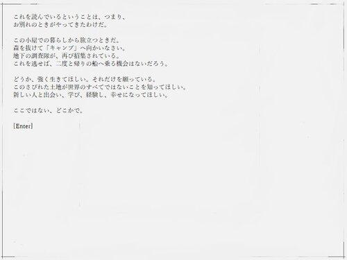 ゲームズ・ウィズアウト・フロンティアーズ2 Game Screen Shot3