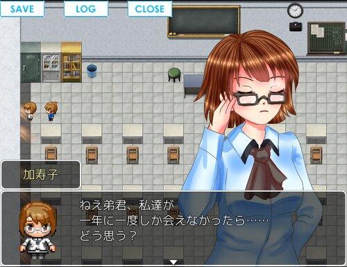 ふたごまいっ!七夕☆ロマンス Game Screen Shot1