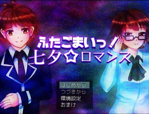 ふたごまいっ!七夕☆ロマンス Game Screen Shot5