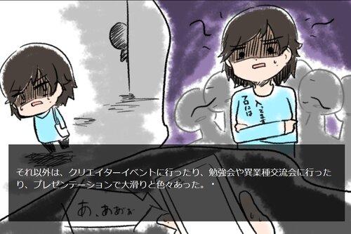 かこ。 Game Screen Shots