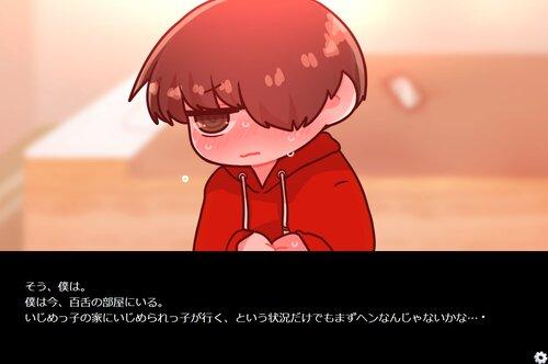 おなかのナカまで あいしてね! Game Screen Shot2