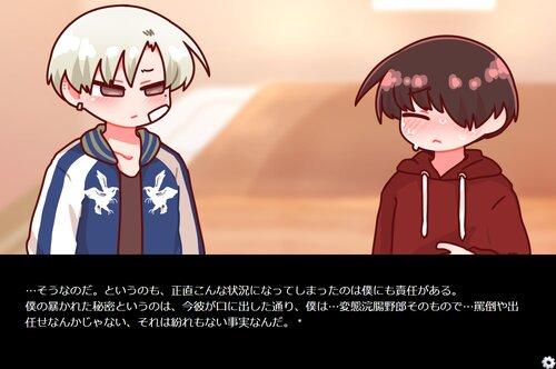 おなかのナカまで あいしてね! Game Screen Shot3