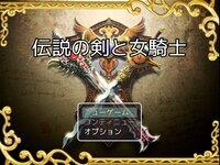 伝説の剣と女騎士のゲーム画面