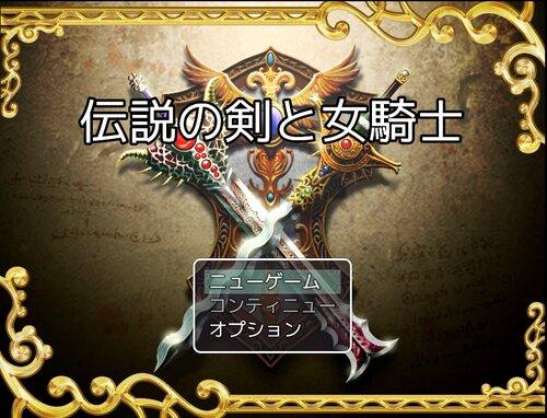 伝説の剣と女騎士 Game Screen Shots