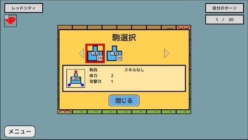 バトルドミノ Game Screen Shot3